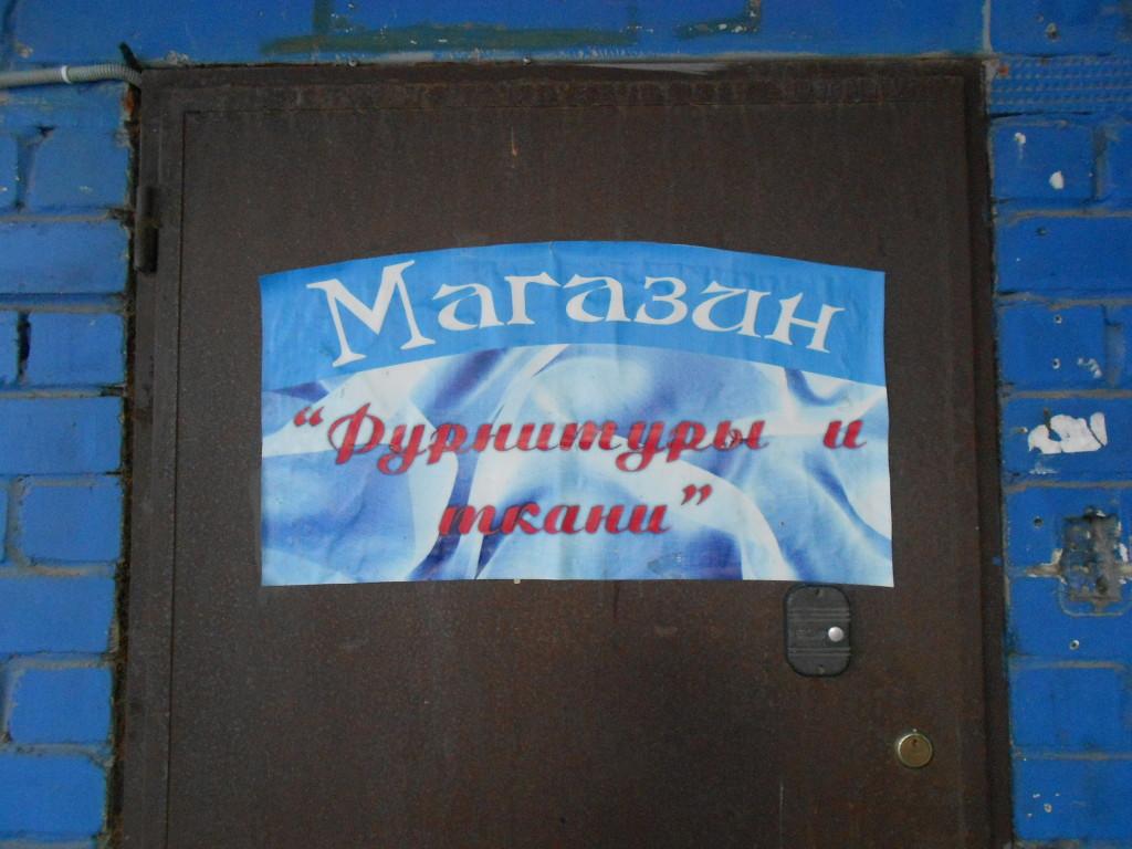 Ателье Фаина на Закиева переехало в новое помещение